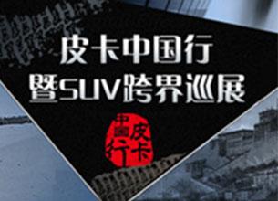 2013(第二届)皮卡中国行暨SUV跨界巡展