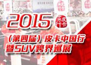 2015(第四届)皮卡中国行暨SUV跨界巡展