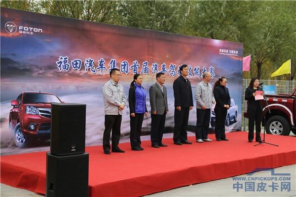 福田汽车集团首届汽车驾驶技能大赛首站成功举办