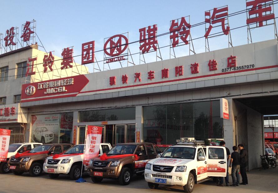 南阳高新区谊佳汽车销售有限公司