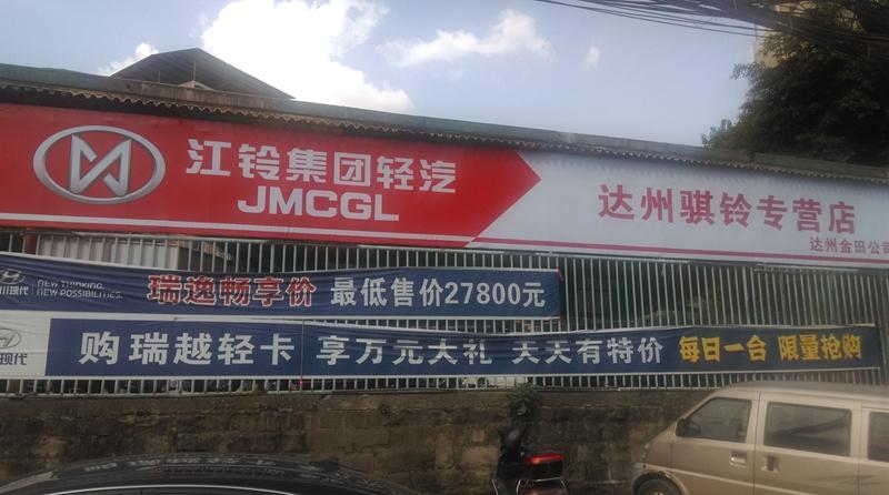 四川省达州市金田农机有限责任公司