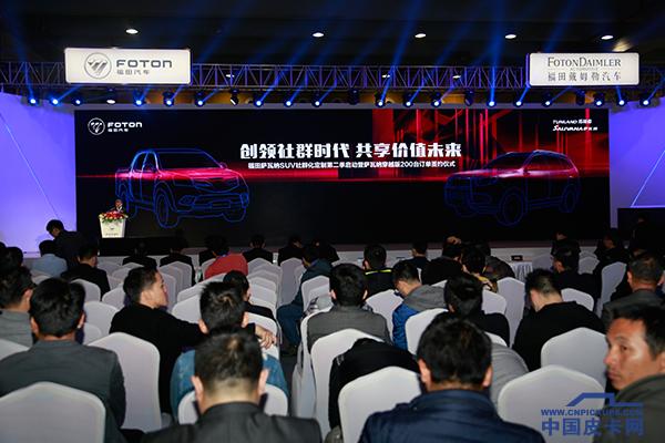 福田汽车创领社群时代 共享价值未来