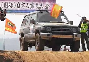 中国(国际)自驾与露营大会场地挑战赛精彩片段