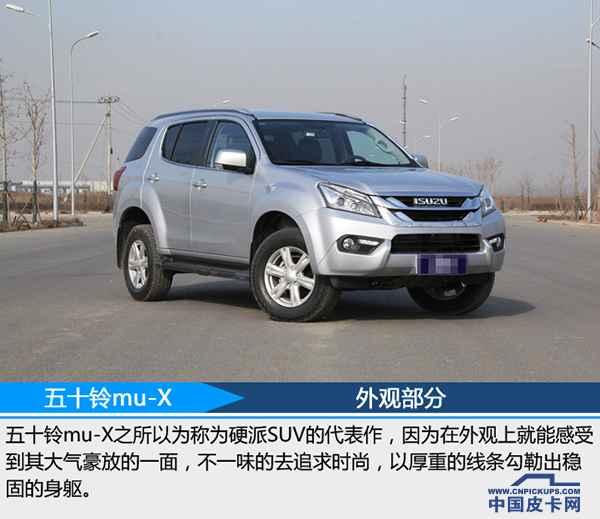 性能颜值兼顾 硬派SUV江西五十铃mu-X解析