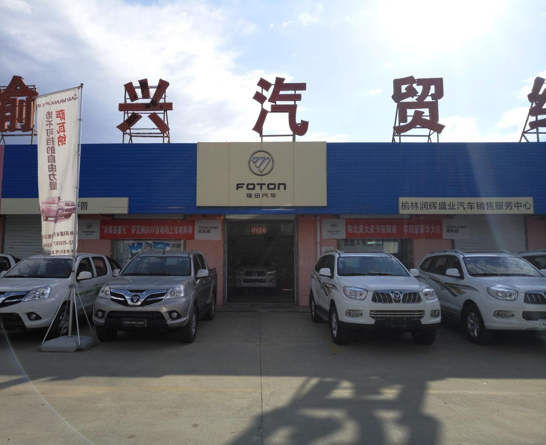 榆林润辉盛业汽车贸易有限公司