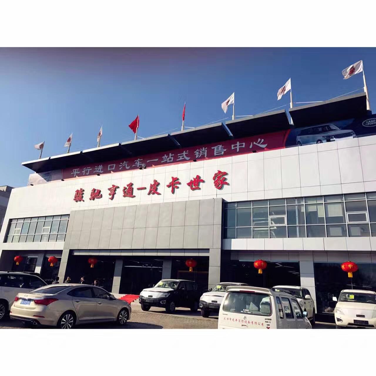 天津骏驰亨通国际贸易有限公司