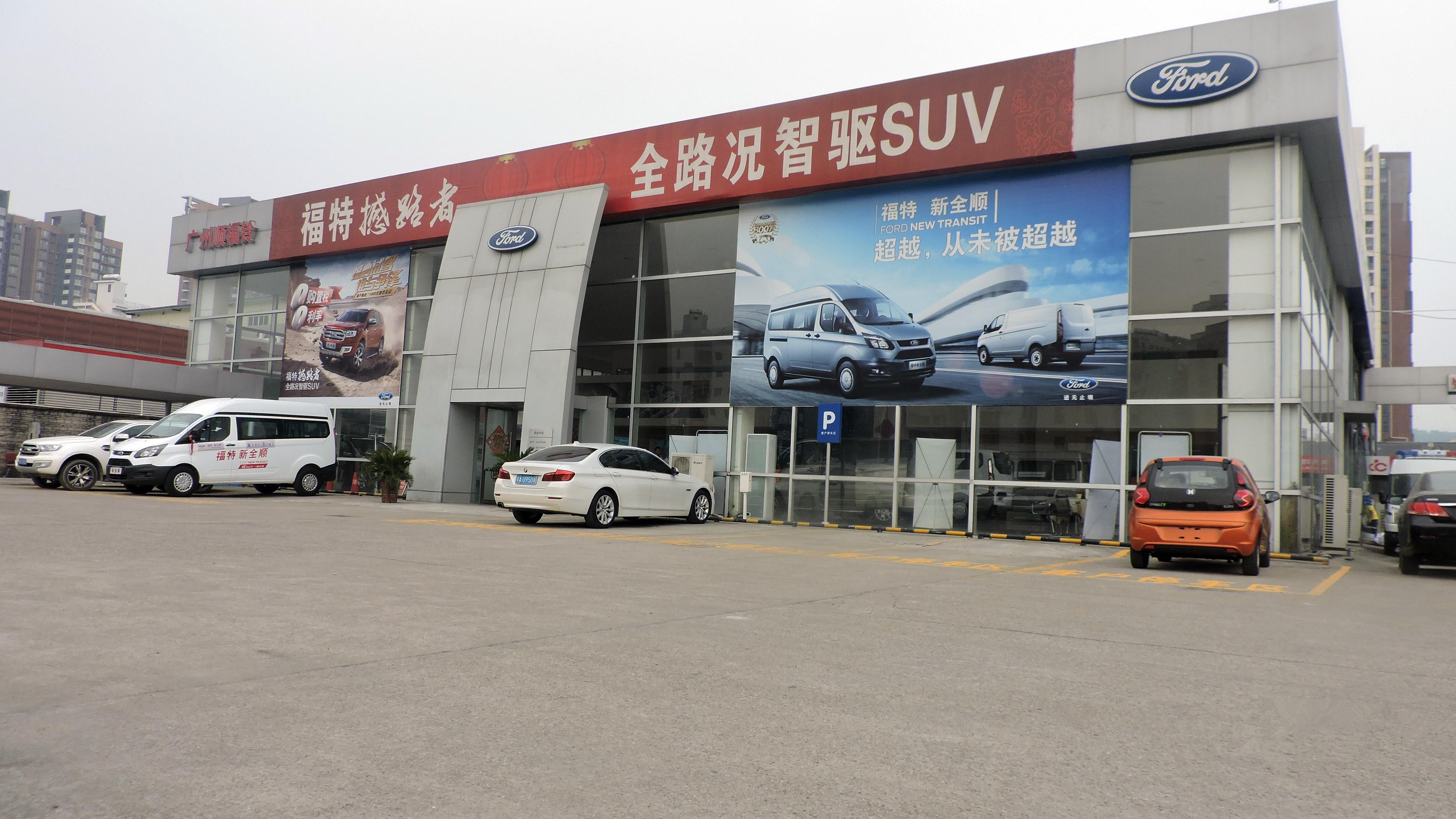 广州市顺福铃汽车有限公司