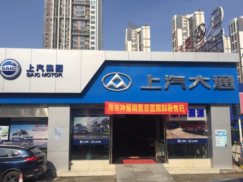 惠州市灏源汽车贸易有限公司