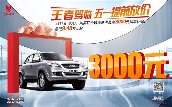 一季度销量同比增长185.4% 江铃域虎钜惠3000元