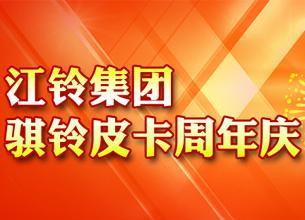 江铃集团轻汽骐铃皮卡周年庆