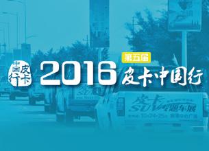 2016(第五届)皮卡中国行暨SUV跨界巡展