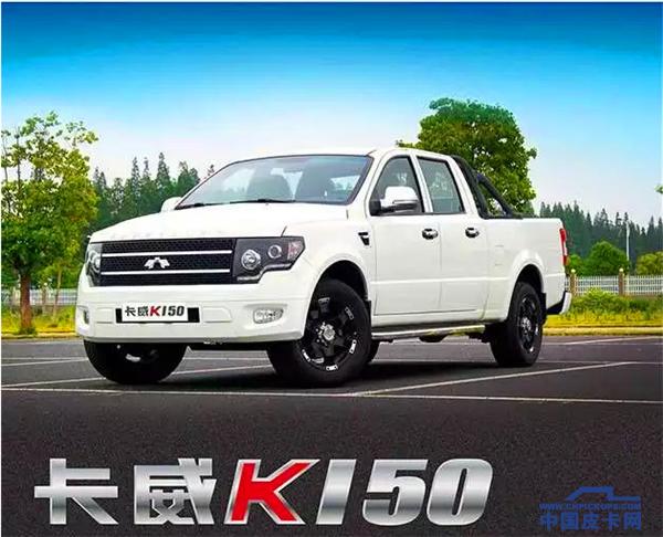 搭云内发动机 卡威K150国五柴油车即将登场