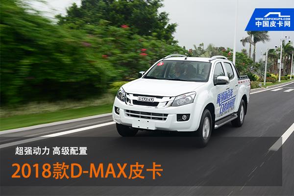超强动力 高级配置 试驾2018款D-MAX皮卡