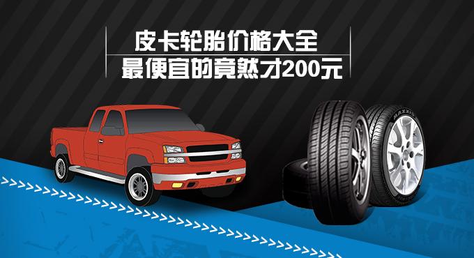 皮卡轮胎价格大全 最便宜的竟然才200元