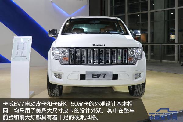 静评卡威EV7电动皮卡  续航350公里配自动变速箱