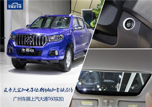 三大独有舒适性配置 上汽大通T60汽油版广州车展实拍