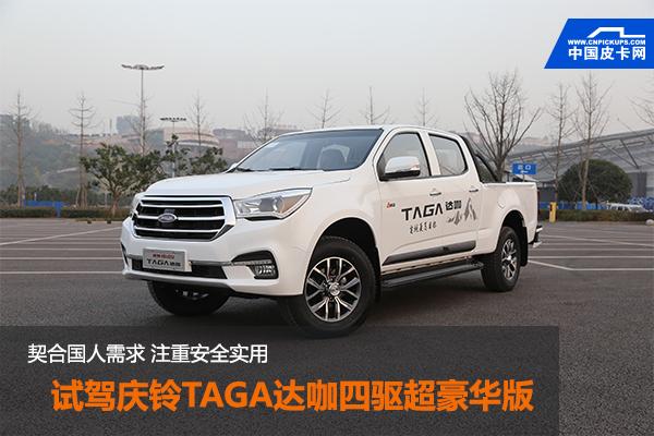 注重安全实用 试驾庆铃TAGA达咖四驱超豪华版