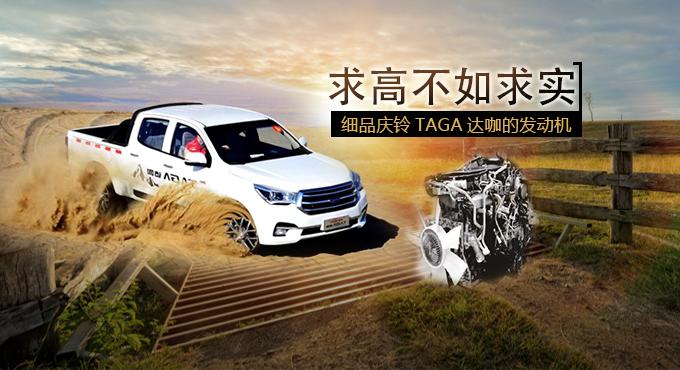求高不如求实 细品庆铃TAGA达咖的发动机