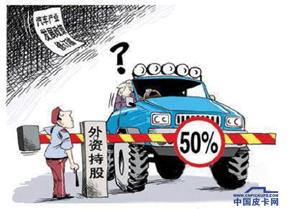 放开汽车合资股比 皮卡车企准备好了吗