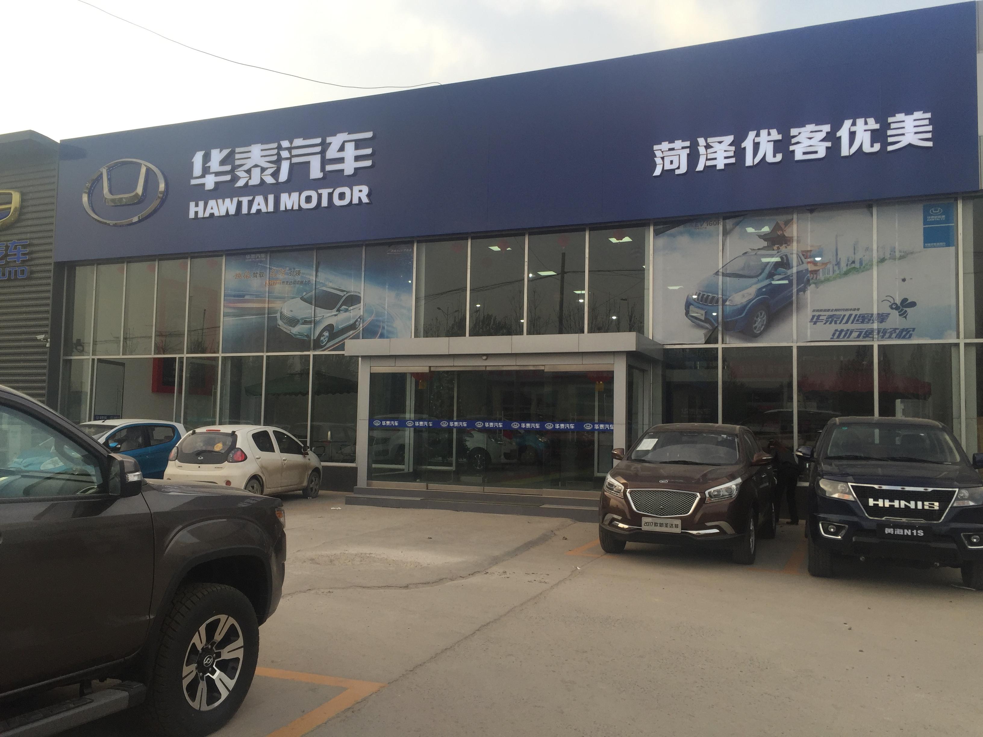 菏泽优客优美汽车销售服务有限公司