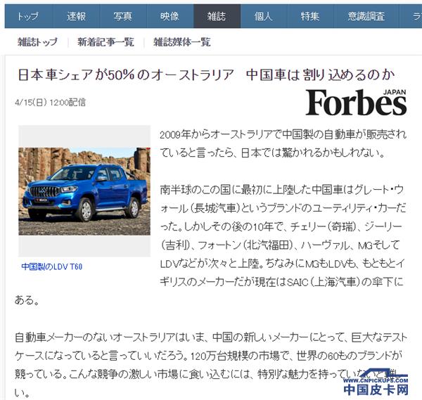 """澳洲皮卡市场份额受冲击 日本车企首次忌惮""""中国制造"""""""