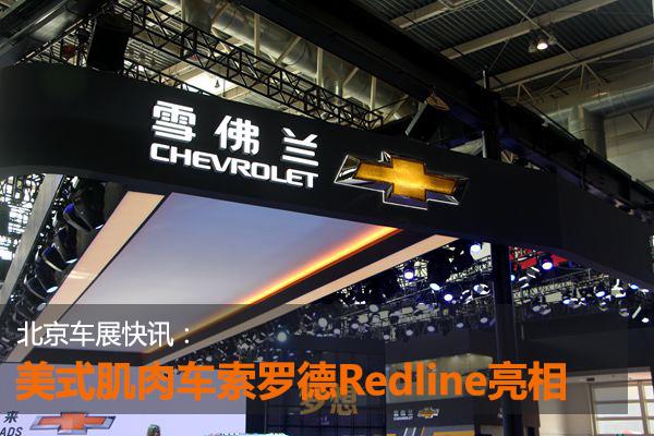 北京车展快讯:美式肌肉车索罗德Redline亮相