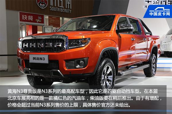 北京车展:细节提升远超想象 细品黄海N3尊贵版