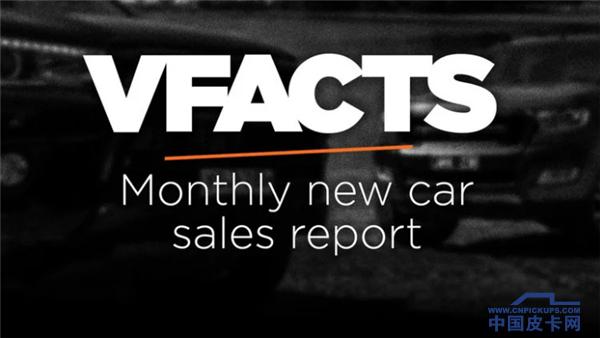 澳洲皮卡4月销量遇冰点 前四月仍创纪录