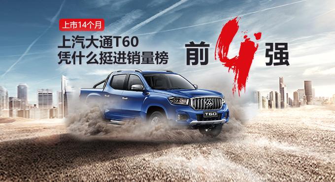 上市14个月 上汽大通T60凭什么挺进销量榜前四强
