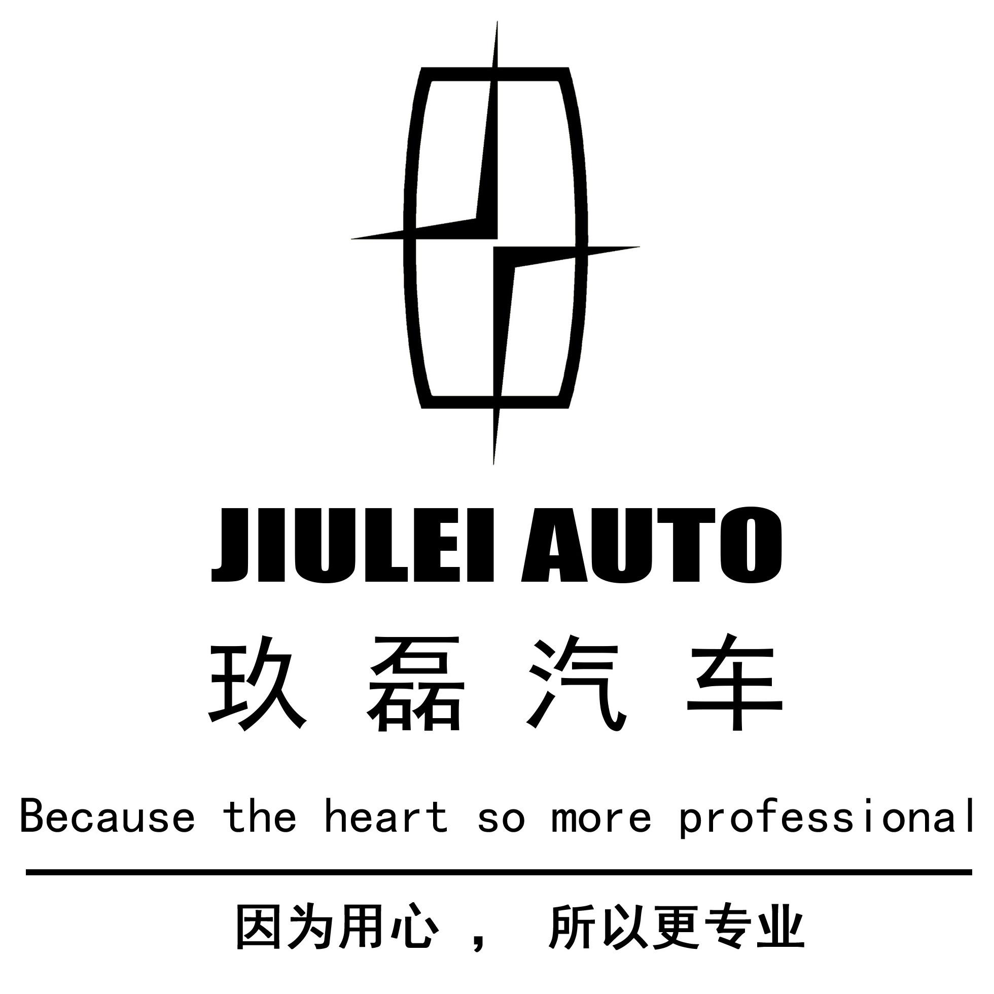 昆明玖磊汽车销售服务有限公司