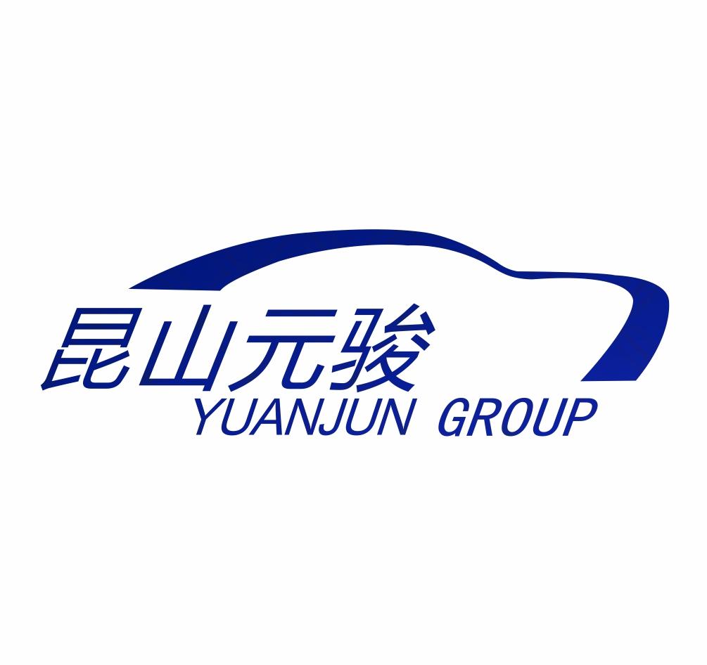 昆山元骏汽车销售服务有限公司