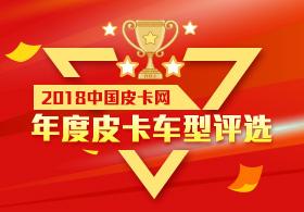 中国皮卡网2018年度皮卡车型