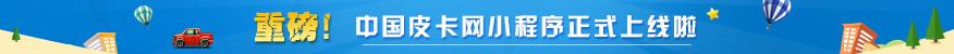 中国皮卡网小程序上线