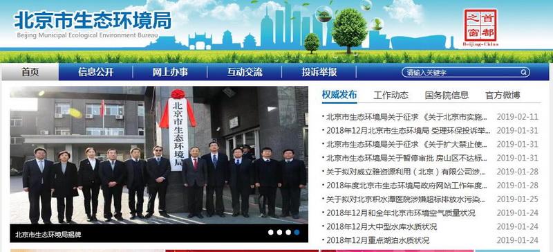 官方文件来了   北京轻型汽油车和皮卡拟在2020年1月1日起执行国六排放标准