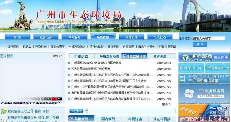 推迟4个月!   广州轻型汽车7月1日起执行国六排放标准