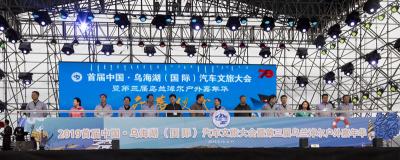 首届中国·乌海湖(国际)汽车文旅大会