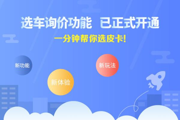 """中国皮卡网小程序端和移动端""""选车询价""""功能正式开通"""