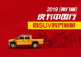 2019(第八届)皮卡中国行
