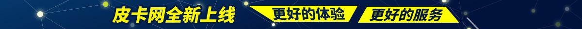 中国皮卡网全面升级