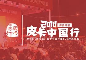 2018(第七届)皮卡中国行