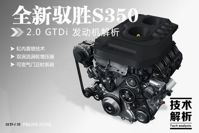 江铃全新驭胜S350 2.0 GTDi发动机解析