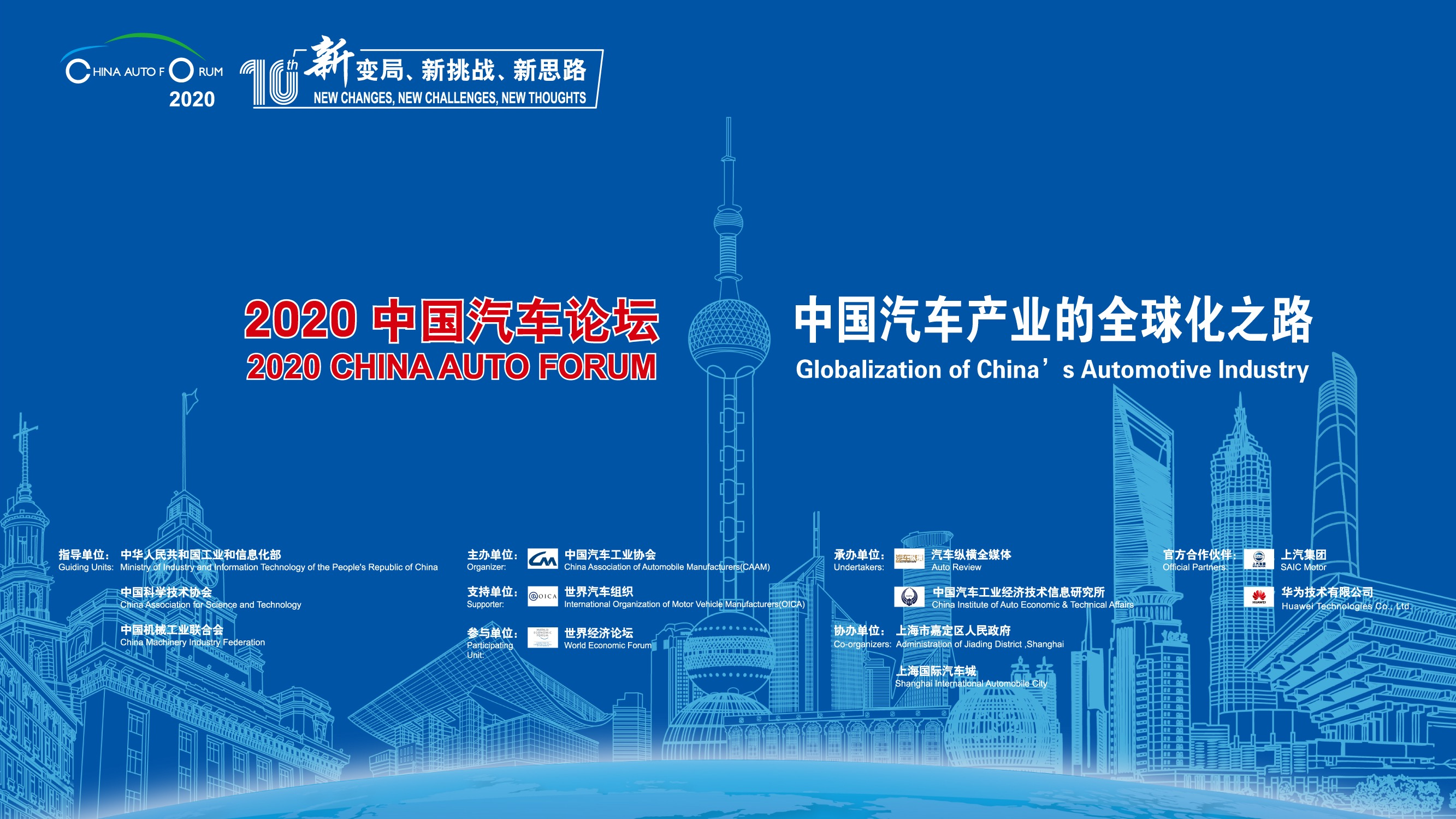 新变局、新挑战、新思路——中国汽车产业的全球化之路