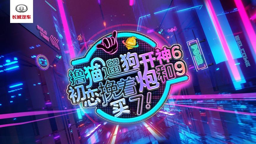 2020北京车展长城汽车哈弗/欧拉/长城皮卡联合展台新闻发布会