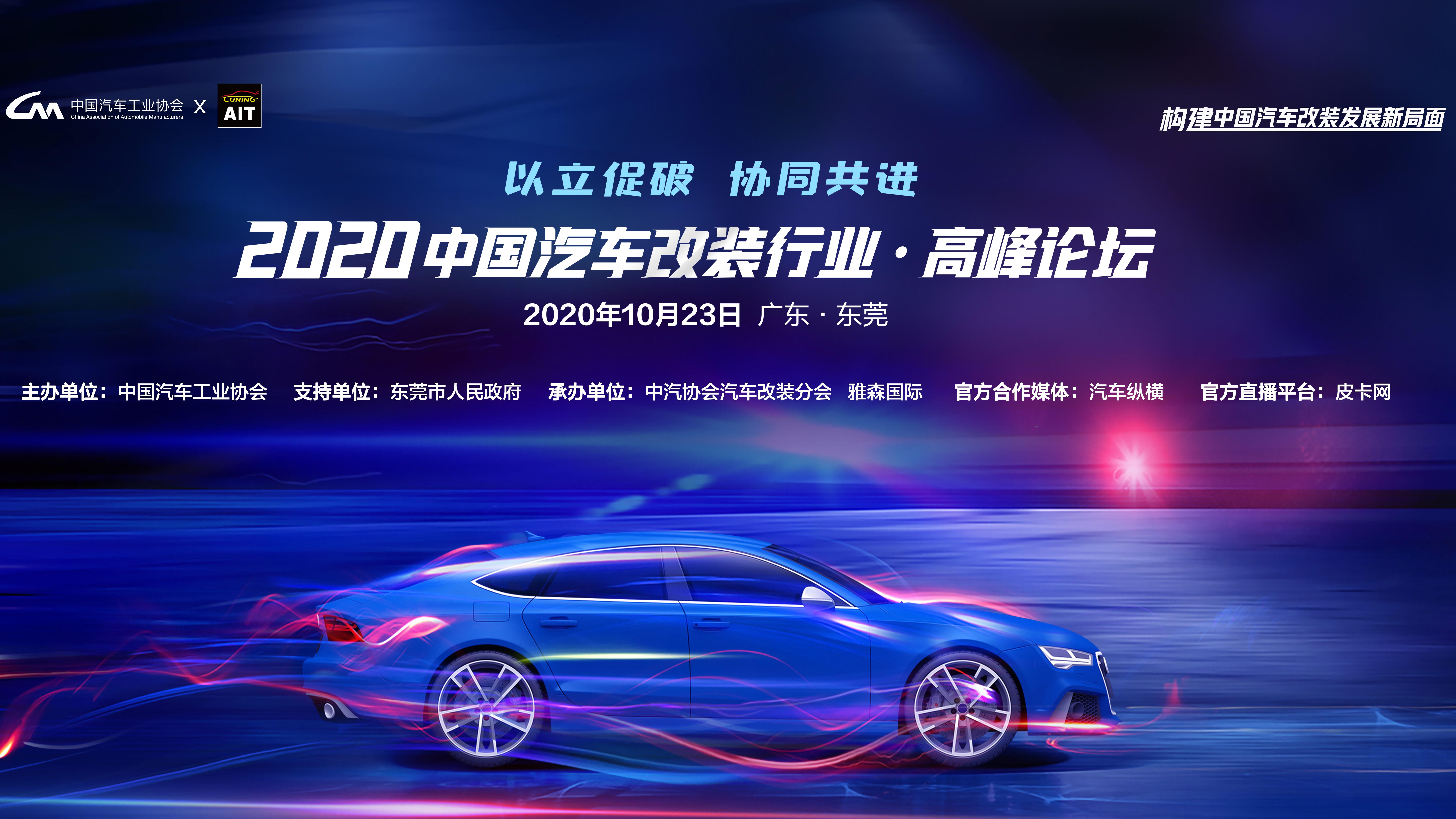 2020中国汽车改装行业高峰论坛