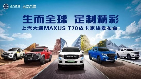 2020年上汽大通MAXUS 皮卡家族发布会