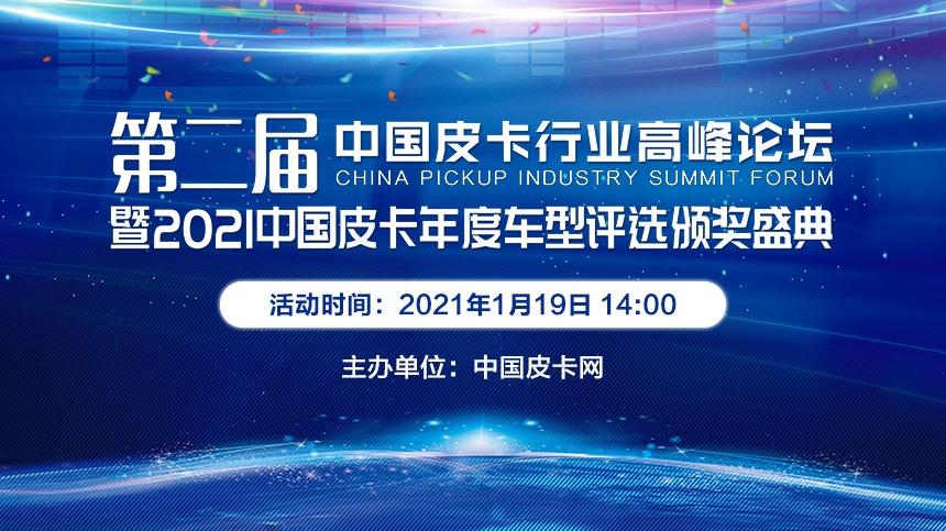 第二届中国皮卡行业高峰论坛暨2021中国皮卡年度车型评选颁奖盛典