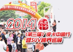 2014(第三届)皮卡中国行暨SUV跨界巡展