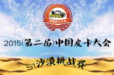 2015(第二屆)中國皮卡大會