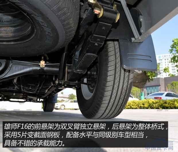 外形硬朗的运输工具 实拍福迪雄师F16