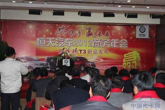 恒天汽车2012商务年会召开 途腾T3发布